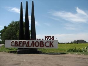 свердловск, луганская область, горсовет