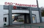 АКХЗ, Авдеевка, завод, АТО