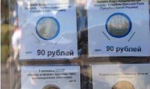 монета, жидо-бандеровской, Украины, киоск, роспечать, санкт-петербург
