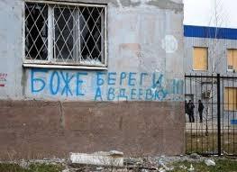 авдеевка, марьинка, ато, невельское, армия украины, всу, терроризм, восток украины. происшествия, украина