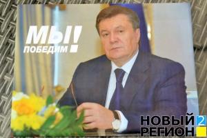 янукович, листовки, днепропетровск, агитация, оппозиционный блок, вилкул