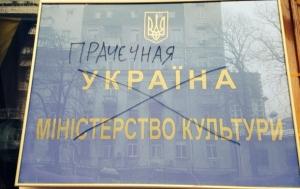 минкульт украины, министерство культуры украины, политика украины, новости украины, мнение, политика, общество, украина, кирилл сазонов