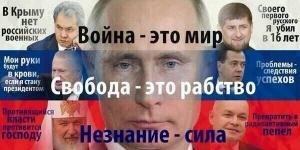 Россия, Украина, политика, пропаганда, Путин