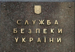гпу, сбу, киев, украина