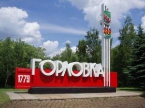 Горловка, Донецк, СНБО, ополчение, дорога, заключенные