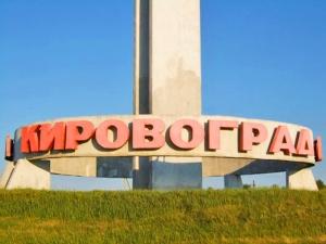 Кировоград, переименование города, Ингульск, декоммунизация, политика. Верховная Рада, фото