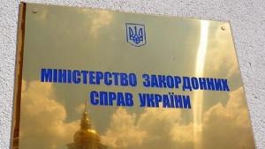 """Украина, политика, общество, МИД Украины, """"28 узников Кремля"""", Россия, Крым, аннексия, восток Украины, презентация"""