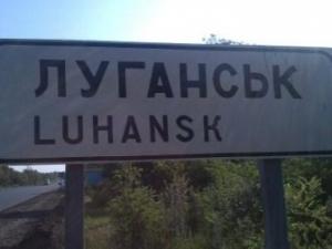 новости луганска, юго-восток украины, ситуация в украине, городской совет луганска