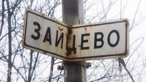 украина, донбасс, ато, обстрел, днр, зайцево