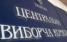 ЦИК, Украина, внеочередные выборы, парламентские выборы