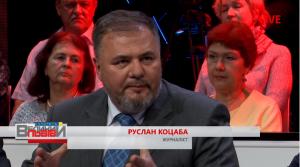 Руслан Коцаба, эфир, ток-шоу, Львов, Тарас Елейко, Алексей Кайда, конфликт