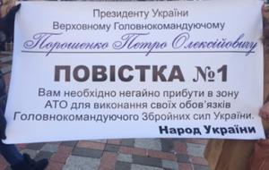 Порошенко, АТО, Украина, ВСУ, Порошенко, повестка, митинг, Киев