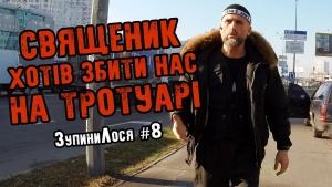 Украина, Киев, ДТП, Происшествие, Зупини лося, Активисты, Журналисты, УПЦ МП.