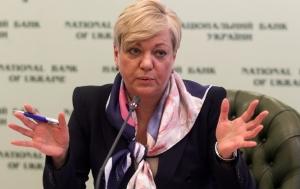 НАБУ, ГПУ, Валерия Гонтарева, Национальный банк Украины