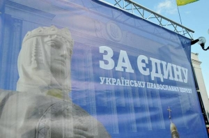 киев, объединительный собор, украина, томос, автокефалия, украинская церковь, киевский патриархат, предстоятель, фото
