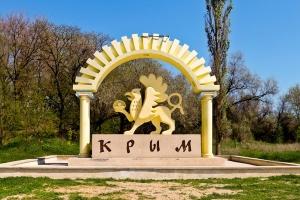 украина, крым, оккупационные власти, бездейсвтие, охота на детей, сообщения