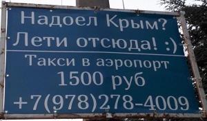 украина, крым, аннексия, россия, билборд, скандал