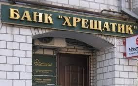 симферополь, взрыв, банк, хрещатик