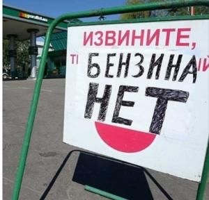 донецк, соцсети, днр, где купить бензин в донецке, ростов, кризис, донбасс, террористы, россия