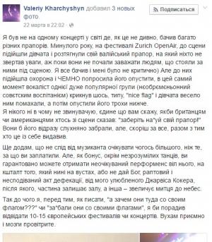Украина, мир, Вильнюс, Харчишин, Земфира, флаг, выходка, скандал