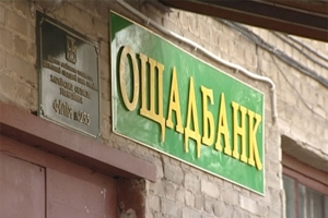 Новости Украины, Ощадбанк, Банки Украины, Экономика, Экономика Украины,