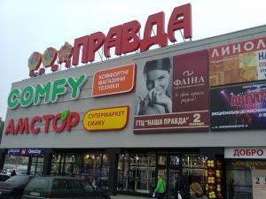 днепропетровск, здание, минирование