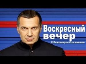 воскресный вечер, владимир соловьев, программа воскресный вечер с соловьевым 09.11, мир в украине, прекращение огня, днр, лнр, происшествия, политика, донбасс