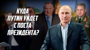 путин, новости россии, владимир путин, кремль, власть в россии, Сергей Пархоменко, когда уйдет путин