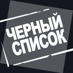 новости россии, новости мира, черный список россии, новости москвы, 1 июня
