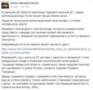 геращенко, харьков, терракт, железная дорога