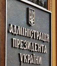 Шимкив, Порошенко, госслужащие, Киев, Украина, администрация Президента