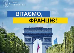 Порошенко, Украина, политика, общество, франция, макрон