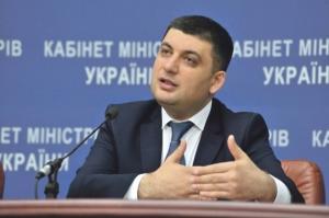 верховная рада, украина, бюджет, гройсман, политика