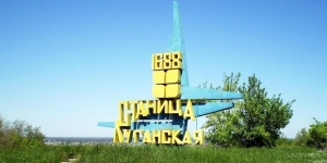 станица луганская, блокпост, атака, ато