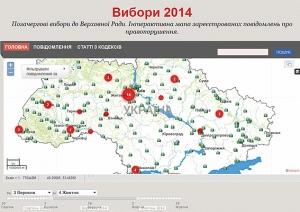 выборы, электронная система, голосование