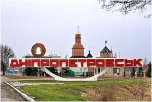 днепропетровск, происшествия, политика, общество, 1 мая