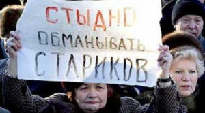 новости, Украина, Донбасс, ДНР, пенсии, урезали, уменьшили, долги, ЖКХ