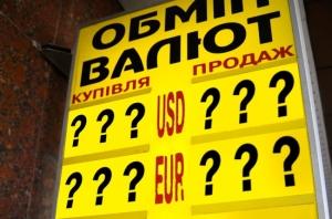 НБУ, Яресько, Гонтарева, курс гривны, валюта, валютный рынок