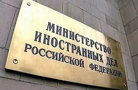 МИД России, гуманитарній конвой, гуманитарная помощь, Россия, НАТО, Андерс Фог Расмуссен