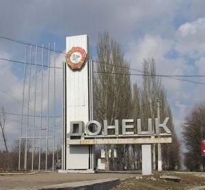 Донецк, АТО, ДНР, восточная Украина,