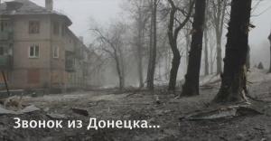 звонок из Донецка, пенсионерка проклинает Россию
