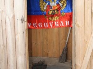 Украина, Луганск, область, Должанск, Свердловск, ЛНР, терроризм, флаг ЛНР в туалете, политика, общество