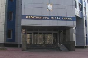 киев, общество, происшествия, прокуратура