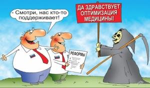 россия, медицина, оптимизация, религия, церковь, скандал