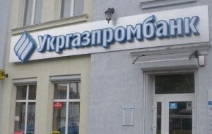 """украина, нбу, """"укргазпромбанк"""", категория, неплатежеспособный"""