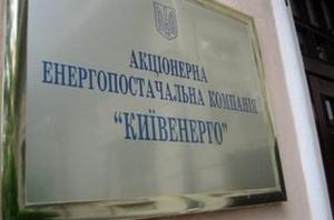 Нафтогаз, Киевэнерго, Ахметов, долг, суд,