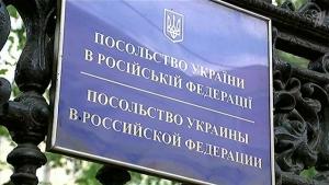 посольство украины в рф, новости россии, новости москвы, новости украины, парламентские выборы, верховная рада, происшествия