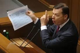ляшко, политика, новости украины, общество, верховная рада