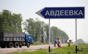 Авдеевка, Донецк, обстрел, транспорт, почта, город, работа