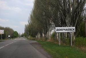 днр, донбасс, докучаевск, юго-восток украины, происшествия, мвд украины